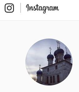 Группа нашего храма в Instagram